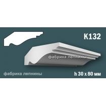 К132. Карниз из гипса (потолочный плинтус) (h30x80мм)