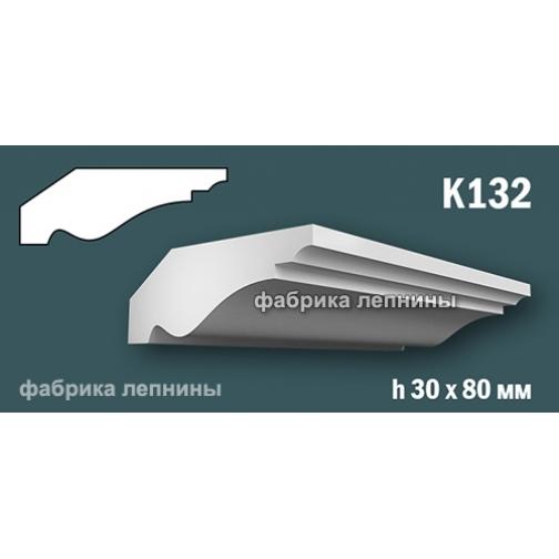 К132. Карниз из гипса (потолочный плинтус) (h30x80мм) 5001730