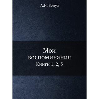 Мои воспоминания (ISBN 13: 978-5-458-24980-5)