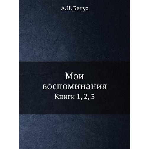 Мои воспоминания (ISBN 13: 978-5-458-24980-5) 38717462