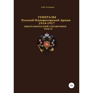 Генералы Русской императорской армии 1914—1917 гг. Том 14
