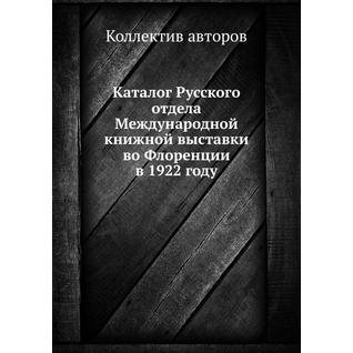 Каталог Русского отдела Международной книжной выставки во Флоренции в 1922 году