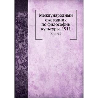 Международный ежегодник по философии культуры. 1911