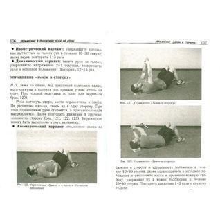 Игорь Борщенко. Партерная гимнастика для позвоночника и суставов (+ DVD-ROM), 978-5-85407-110-9