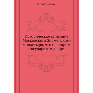 Историческое описание Московского Знаменского монастыря, что на старом государевом дворе (Издательство: Нобель Пресс)