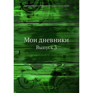 Мои дневники (Автор: Архиепископ Никон)