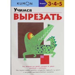 KUMON. Книга Учимся вырезать. Рабочая тетрадь KUMON, 978-5-91657-769-3, 9785--00057-851-318+
