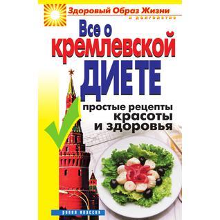 Все о кремлевской диете