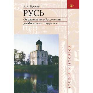 Русь (ISBN 10: 5-94457-191-8)