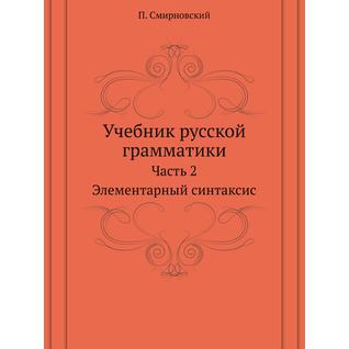 Учебник русской грамматики (ISBN 13: 978-5-458-25405-2)
