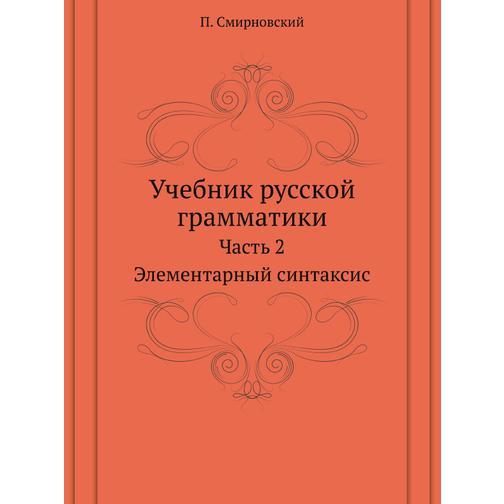 Учебник русской грамматики (ISBN 13: 978-5-458-25405-2) 38717602