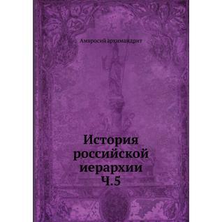 История российской иерархии (Автор: Амвросий архимандрит)