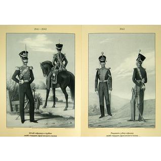 Историческое описание одежды и вооружения российских войск. Часть 11, 978-5-9950-0354-0