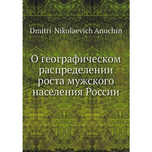 О географическом распределении роста мужского населения России 38716246