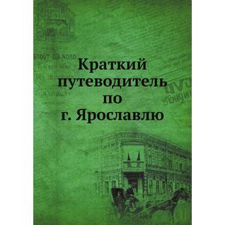 Краткий путеводитель по г. Ярославлю