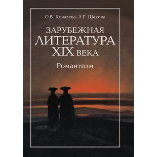 Зарубежная литература XIX века