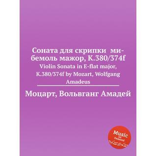 Соната для скрипки  ми-бемоль мажор, K.380/374f