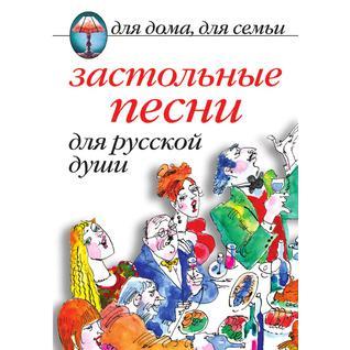 Застольные песни для русской души