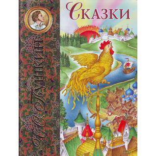 Александр Пушкин. Пушкин. Сказки, 978-5-699-37532-5, 9785699375325