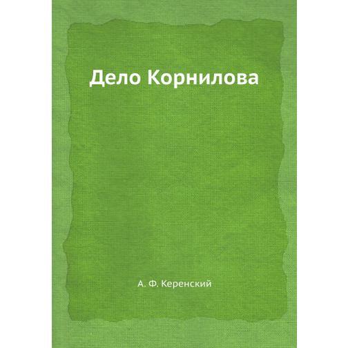 Дело Корнилова 38732763
