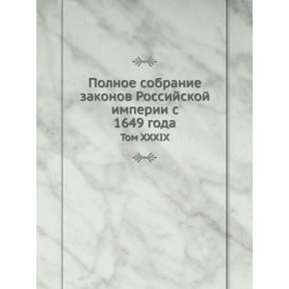 Полное собрание законов Российской империи c 1649 года