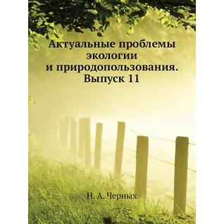 Актуальные проблемы экологии и природопользования. Выпуск 11