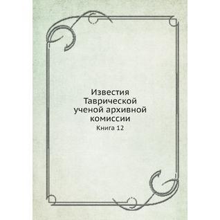 Известия Таврической ученой архивной комиссии (ISBN 13: 978-5-517-93137-5)