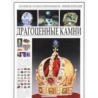 Гураль С.. Драгоценные камни, 978-609-456-028-6, 978-5-699-53785-3