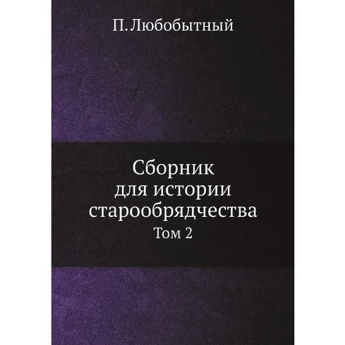 Сборник для истории старообрядчества (Автор: П. Любобытный) 38716582