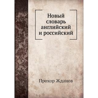 Новый словарь английский и российский