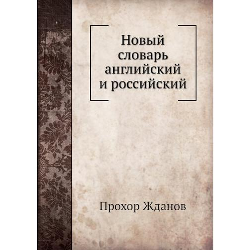 Новый словарь английский и российский 38734750