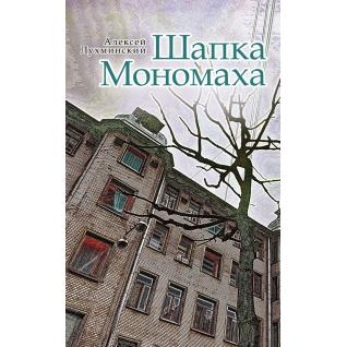 Алексей Лухминский. Шапка Мономаха, 978-5-00098-025-5