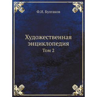 Художественная энциклопедия (ISBN 13: 978-5-458-23046-9)