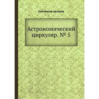 Астрономический циркуляр. № 5
