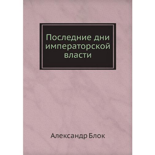 Последние дни императорской власти (Издательство: ЁЁ Медиа) 38732635
