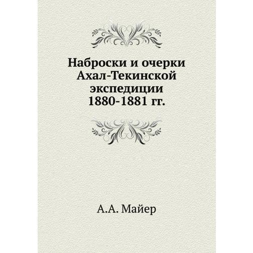 Наброски и очерки Ахал-Текинской экспедиции 1880-1881 гг. 38732448