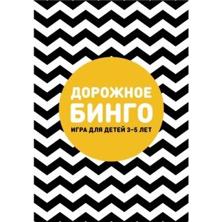 Ксения Дрызлова. Книга Дорожное бинго (набор из 34 карточек), 978-5-00057-616-818+