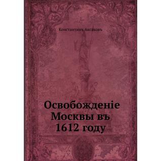 Освобождение Москвы в 1612 год