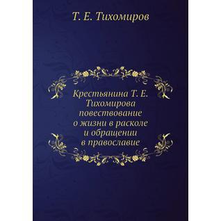 Крестьянина Т. Е. Тихомирова повествование о жизни в расколе и обращении в православие