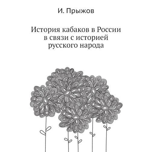 История кабаков в России в связи с историей русского народа 38716805