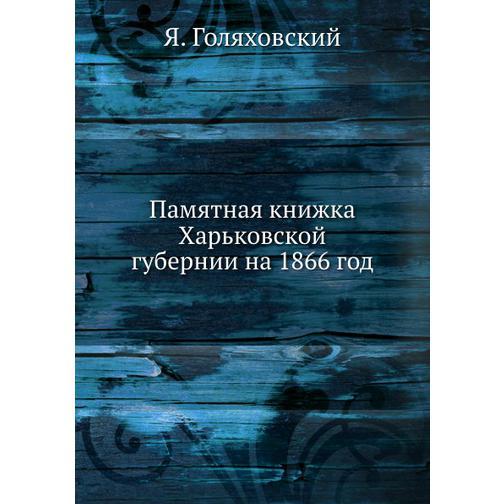 Памятная книжка Харьковской губернии на 1866 год 38733348