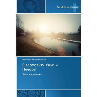 V Verkhov'yakh Un'i I Pechory
