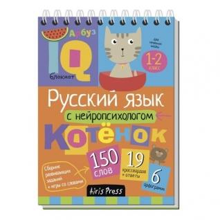 """Умный блокнот """"Русский язык с нейропсихологом"""" Айрис-пресс"""