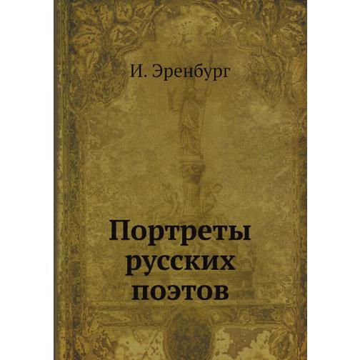 Портреты русских поэтов 38716206