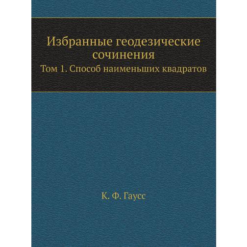 Избранные геодезические сочинения (Автор: К.Ф. Гаусс) 38734782