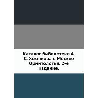 Каталог библиотеки А. С. Хомякова в Москве