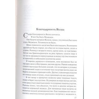 Владимир Серкин. Хохот шамана, 978-5-17-084421-0
