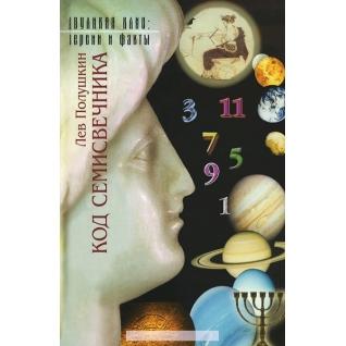 Лев Петрович Полушкин. Книга Код Семисвечника, 978-5-4224-0891-718+