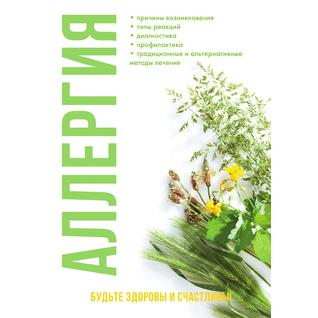 Аллергия (Издательство: T8RUGRAM)