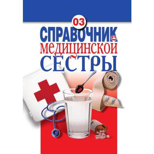 Справочник медицинской сестры 38717204